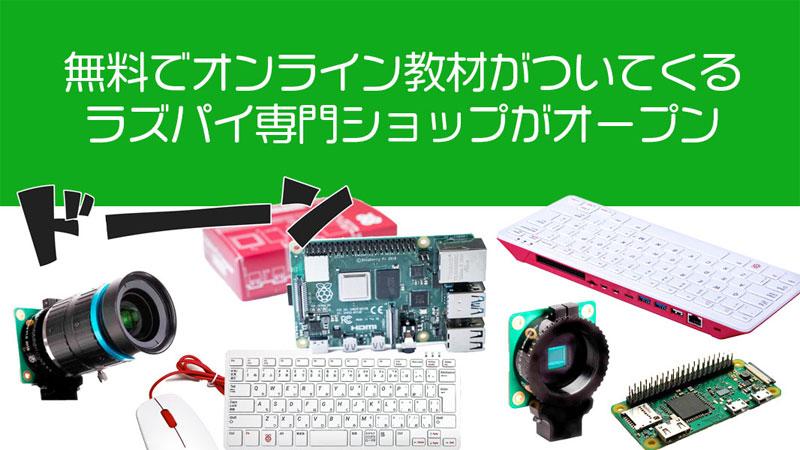 オンライン教材が無料でついてくる超小型PC「ラズパイ」専門ショップオープン