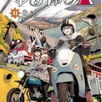 「ゆるキャン△ SEASON2」放送日時決定 SPイベント4…
