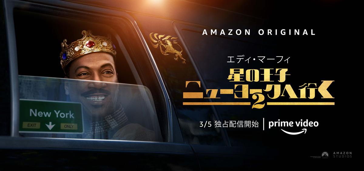 当時のキャストが再集結 エディ・マーフィ主演「星の王子ニューヨークへ行く2」ティザー動画公開