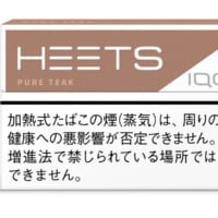 IQOS「HEETS」2年ぶりのレギュラー新製品「ヒーツ・ピ…