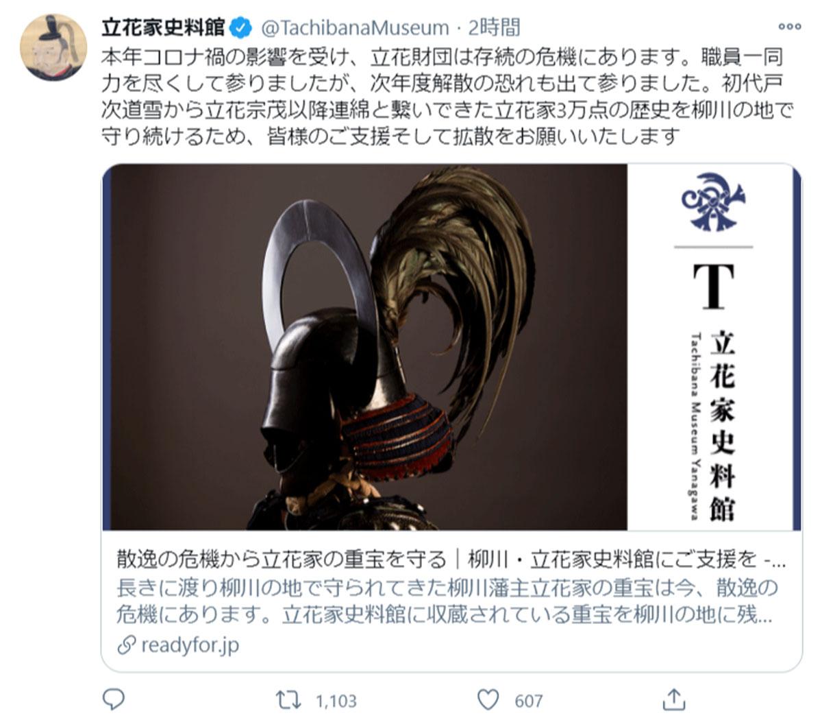 柳川藩立花家の重宝を散逸から救え 立花家史料館クラウドファンディング開始