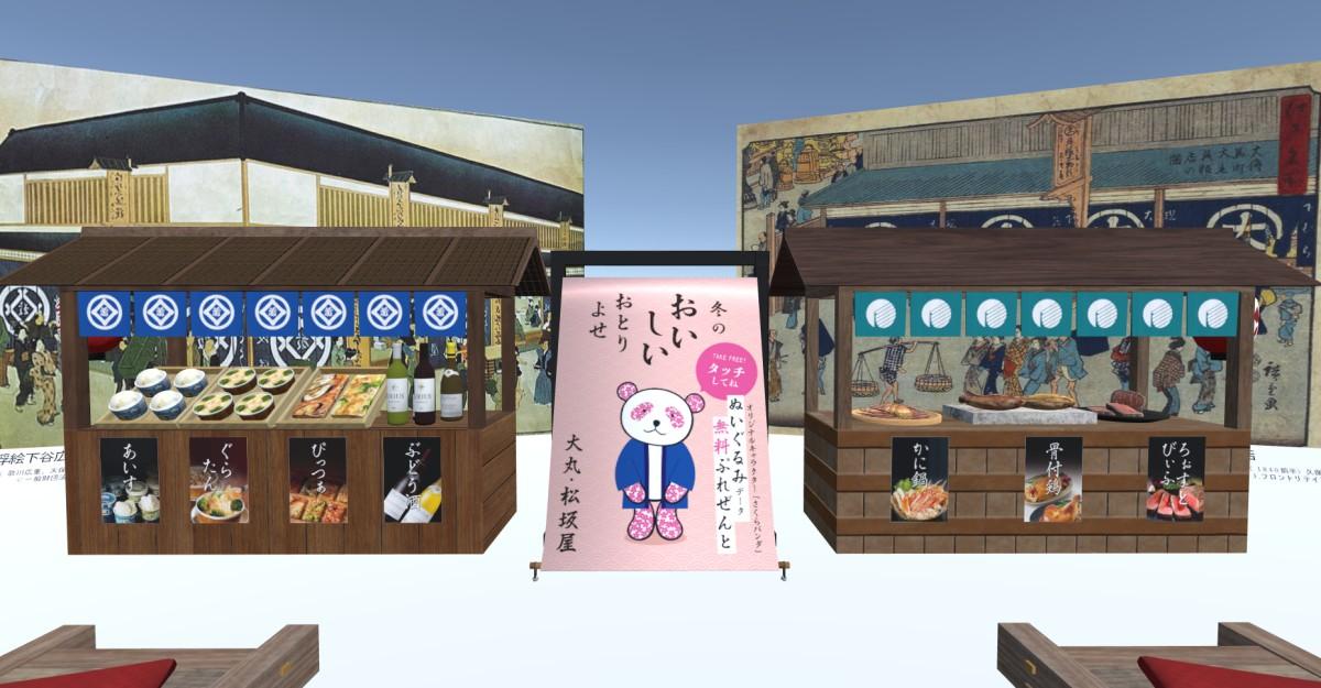 大丸松坂屋がVR空間に出店「バーチャルマーケット5」にバーチャル店舗オープン