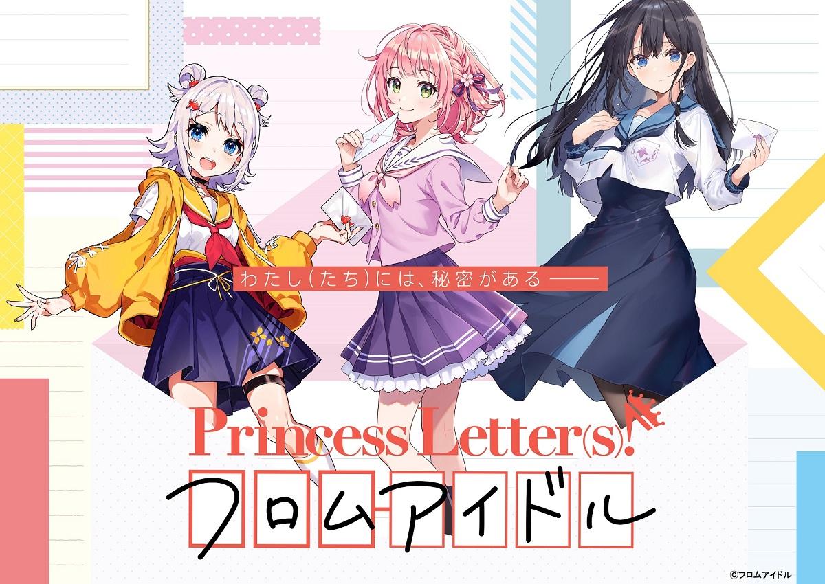 アイドルと文通ができるプロジェクトを松竹が発足 「Princess Letter(s)!フロムアイドル」