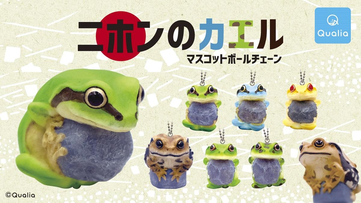 カプセルトイ「二ホンのカエル」発売 ヒキガエルなど全6種