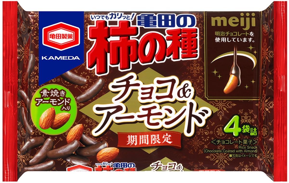 明治とコラボ!「亀田の柿の種 チョコ&アーモンド」発売