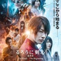 映画「るろうに剣心 最終章」2部作 新公開日が2021年4月…
