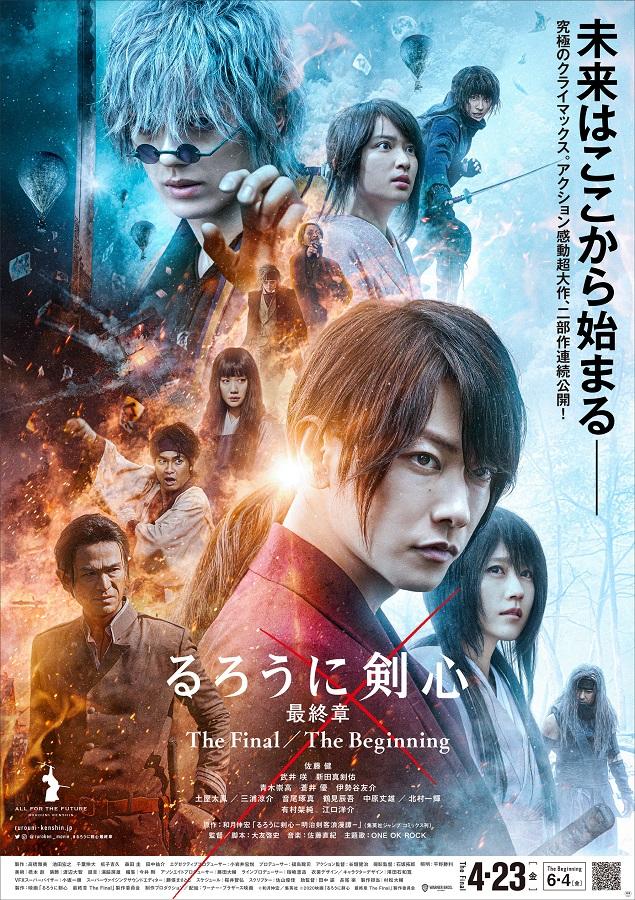 映画「るろうに剣心 最終章」2部作 新公開日が2021年4月23日と6月4日に決定