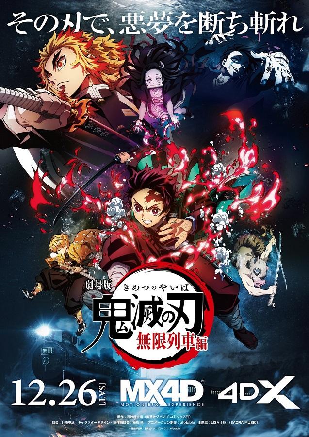 劇場版「鬼滅の刃」興行成績302億円突破 12月26日から4DXも