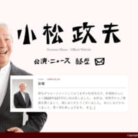 追悼・小松政夫「ナショナル劇場」時代劇作品での同心役を振り返る