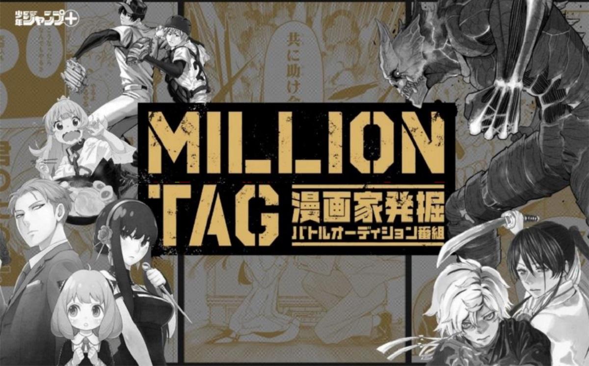 少年ジャンプ+が新漫画賞「MILLION TAG」開催 連載候補者と編集者がタッグを組み優勝目指す