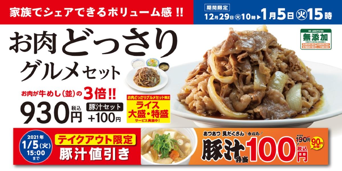 松屋の幻メニュー「お肉どっさりグルメセット」再び 12月29日発売