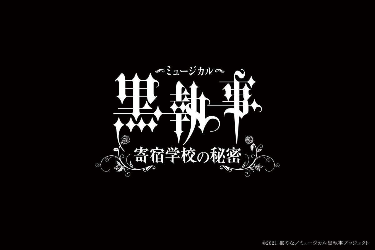 キャスト一新で3年ぶりの新作 ミュージカル「黒執事〜寄宿学校の秘密〜」2021年春上演
