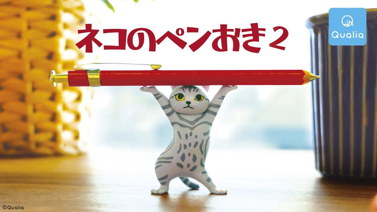 「ネコのペンおき2」が発売 累計50万個突破の人気シリーズ