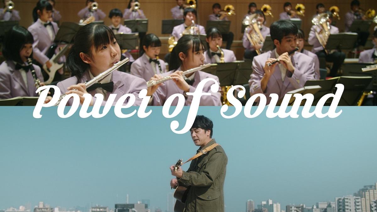 「進め。生きる、音で。」山崎まさよしやスキマスイッチ出演のMV公開