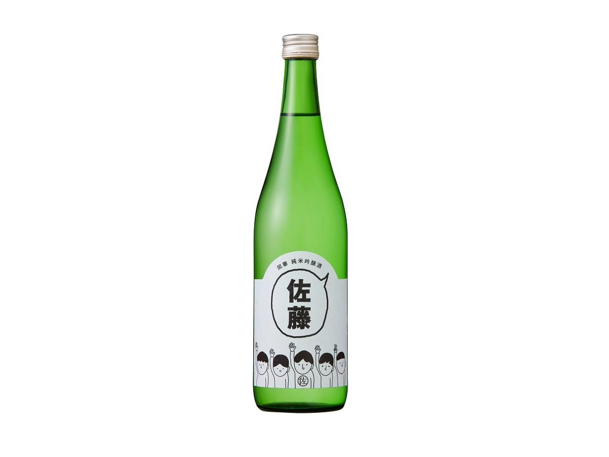 日本一多い名字「佐藤」さん向けの日本酒「佐藤の酒」発売