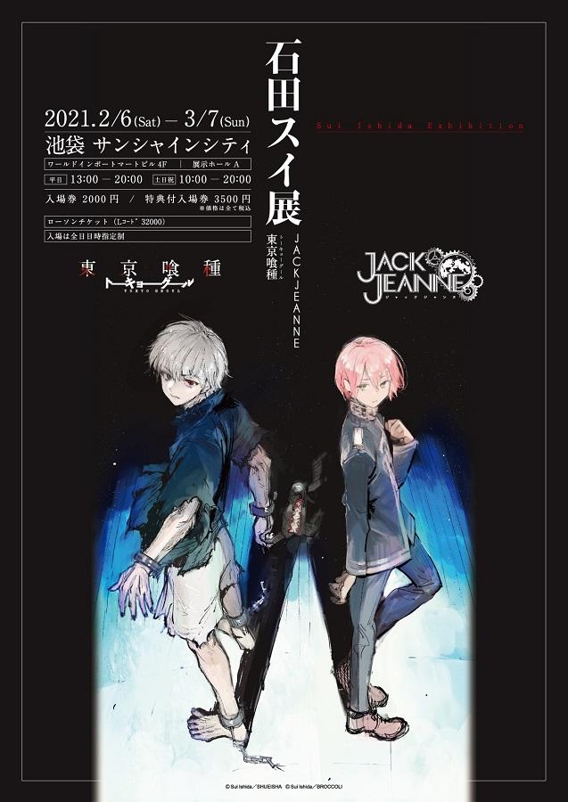 「石田スイ展」限定特別描き下ろしキービジュアルが公開