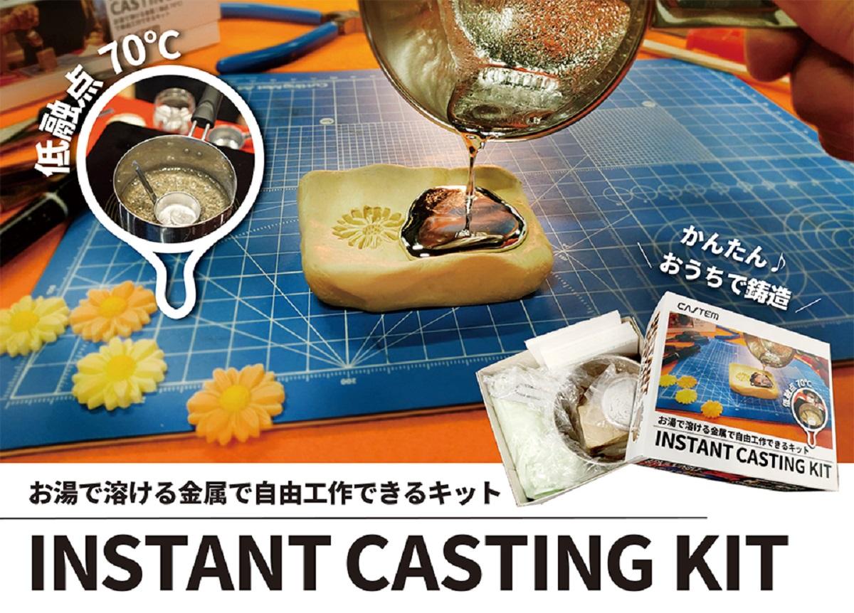 まさかの「おうちで鋳造」キット登場 料理感覚で鋳造ができる「INSTANT CASTING KIT」