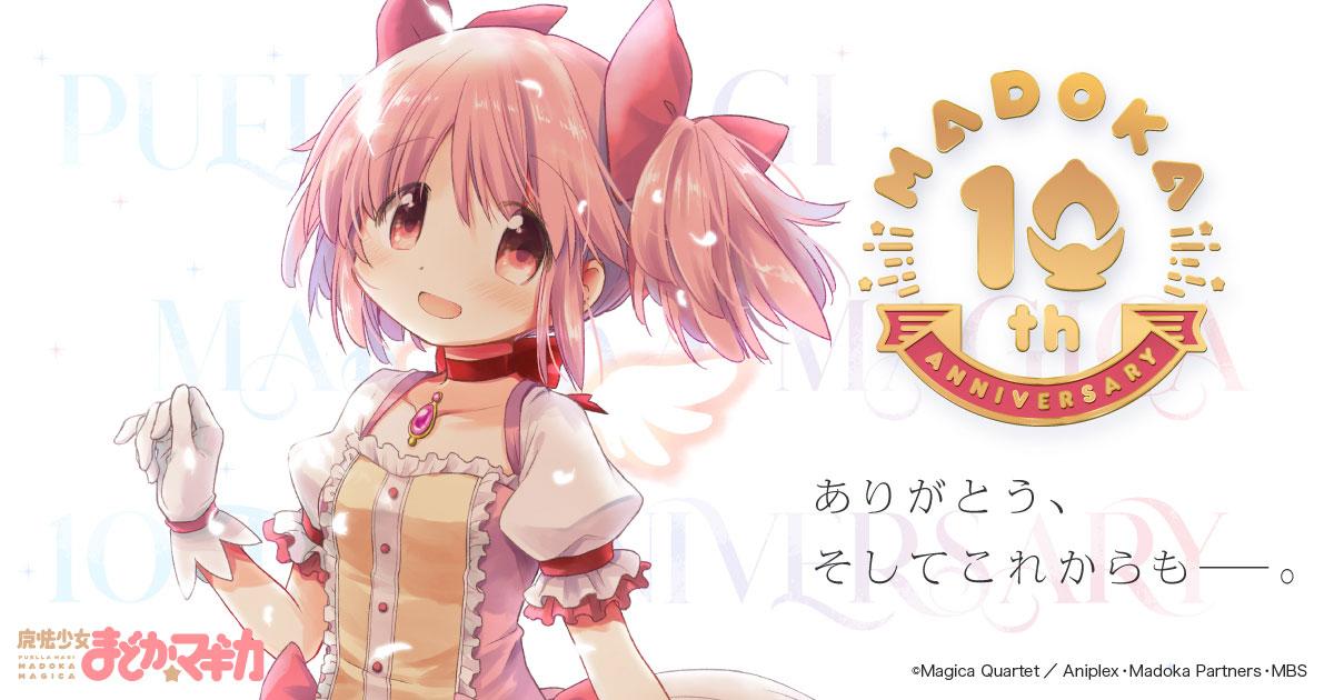 僕と契約して魔法少女になってよ!「魔法少女まどか☆マギカ」10周年プロジェクト始動