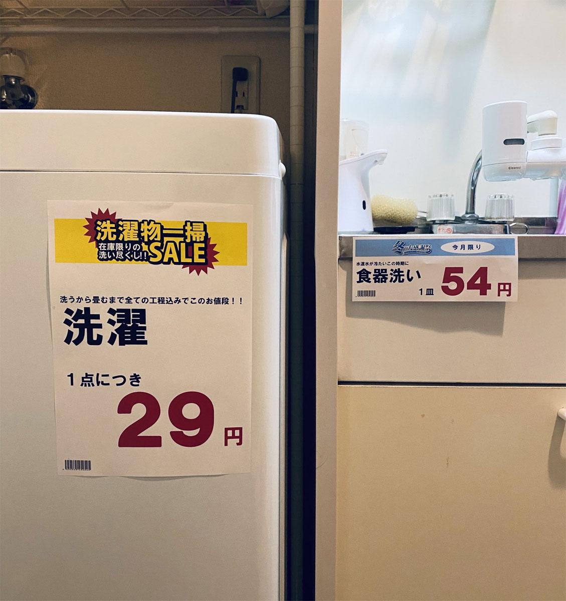 家事のやる気を上げるライフハック スーパーのPOP風張り紙でお得感を演出