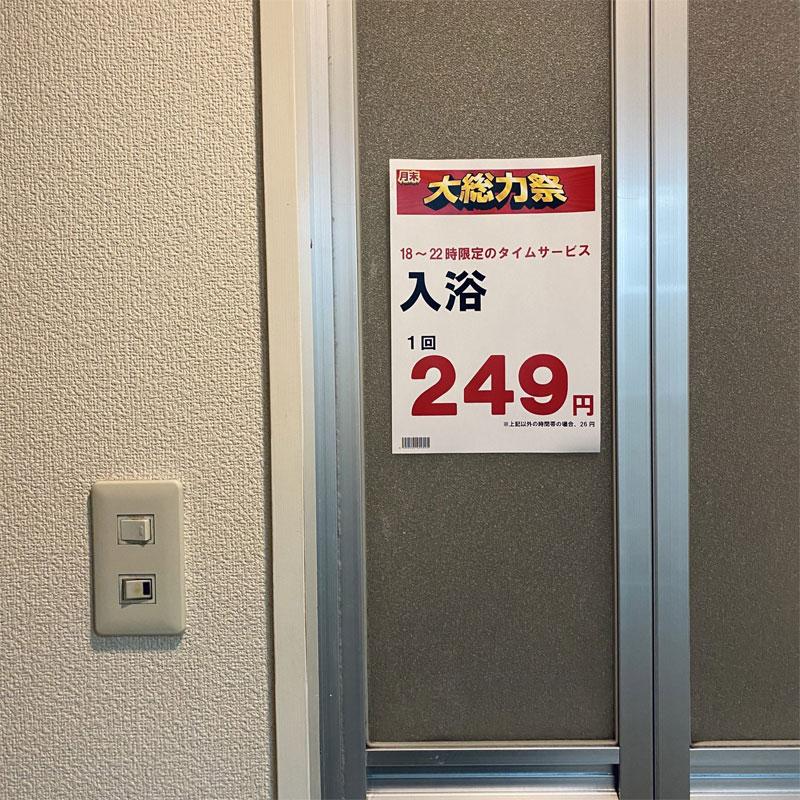 入浴1回249円
