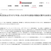 ブシロードが原作を委託していた池田芳正氏を提訴 契約に反しS…