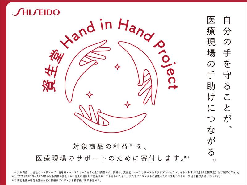 資生堂Hand in Hand Projectロゴ
