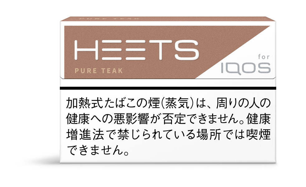 2021年1月に加わったHEETSピュア・ティーク