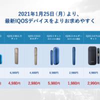 IQOSデバイス各種が価格改定 「もっと『身近な』IQOSへ…
