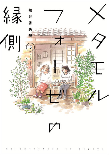 BLを知った老婦人と女子高生の物語 「メタモルフォーゼの縁側」実写映画化決定