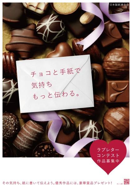日本橋高島屋でのポスター