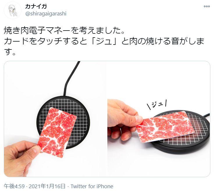 「焼肉電子マネー」と名付けられた新たな?キャッシュレス決済がTwitterで大反響。