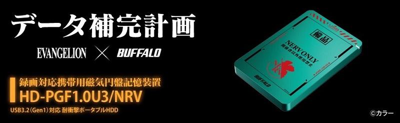 ポータブルHDD(USB 3.2<Gen1>対応 耐衝撃ポータブルHDD 1TBタイプ)