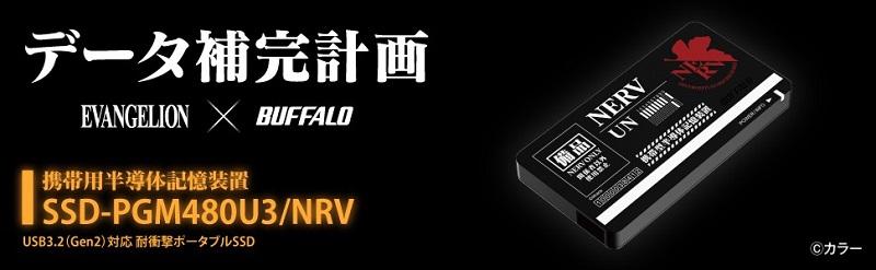 ポータブルSSD(USB 3.2<Gen2>対応 耐衝撃ポータブルSSD 480GBタイプ)