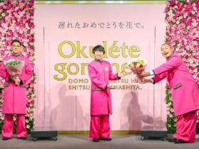 「Okulete Gommen(オクレテゴメン)」アンバサダー、ハナコのみなさん