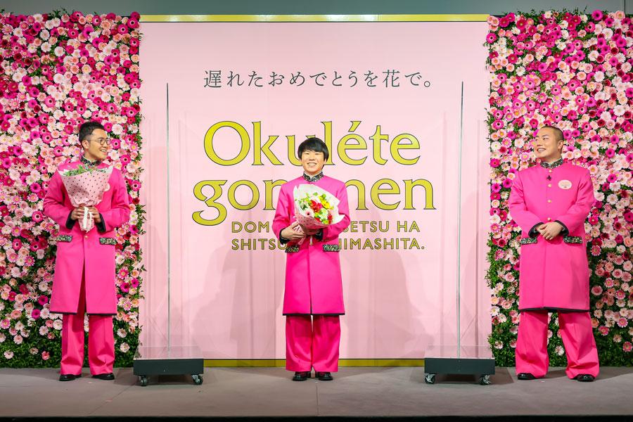 岡部さんからの花束を持っての3人