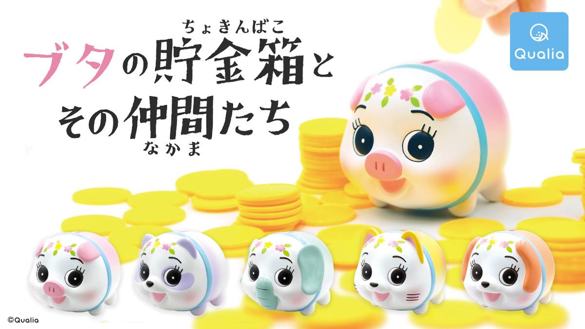 ブタの貯金箱をベースにパンダやゾウも登場 カプセルトイ「ブタの貯金箱とその仲間たち」