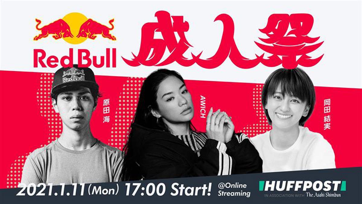 レッドブルが価格改定を記念しオンライン成人式「Red Bull 成人祭」開催 Awich、原田海、岡田結実出演