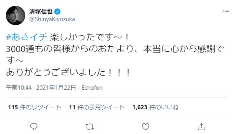 清塚信也が「あさイチ」でピアノ演奏生披露 感動する人続出