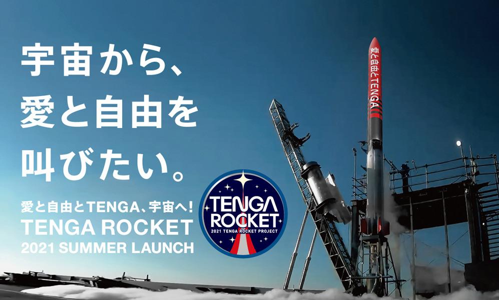 TENGAロケットプロジェクト