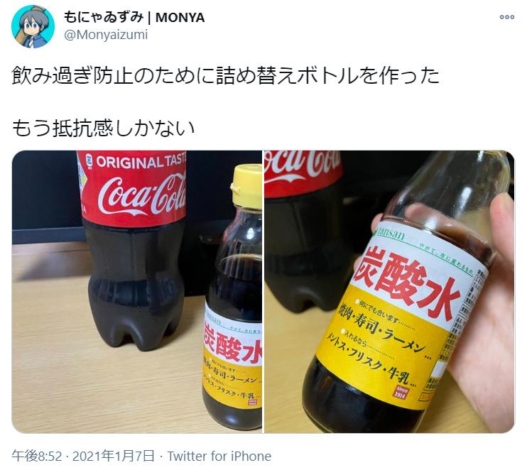 自然と生まれる罪悪感 「飲み過ぎ防止ボトル」の抑止力がすごい