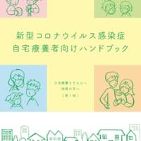 東京都が新型コロナウイルス自宅療養者への支援策を拡充 ハンド…
