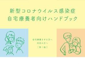 東京都の新型コロナウイルス「自宅療養者向けハンドブック」表紙