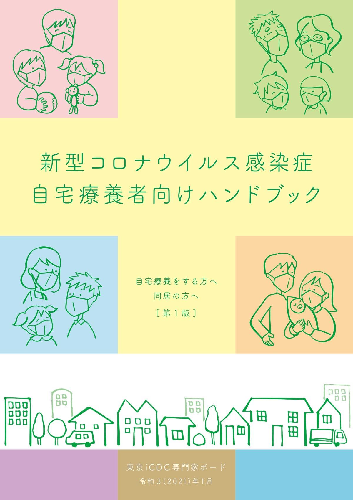 東京都が新型コロナウイルス自宅療養者への支援策を拡充 ハンドブックも作成