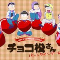 「おそ松さん」新作アニメがdTVで独占配信!2月13日・14…