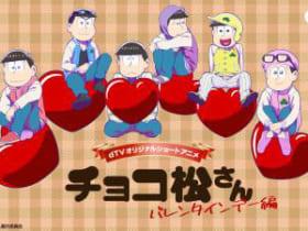 dTVオリジナルショートアニメ「チョコ松さん~バレンタイン編~」