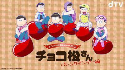 「おそ松さん」新作アニメがdTVで独占配信!2月13日・14日・15日配信の全3話