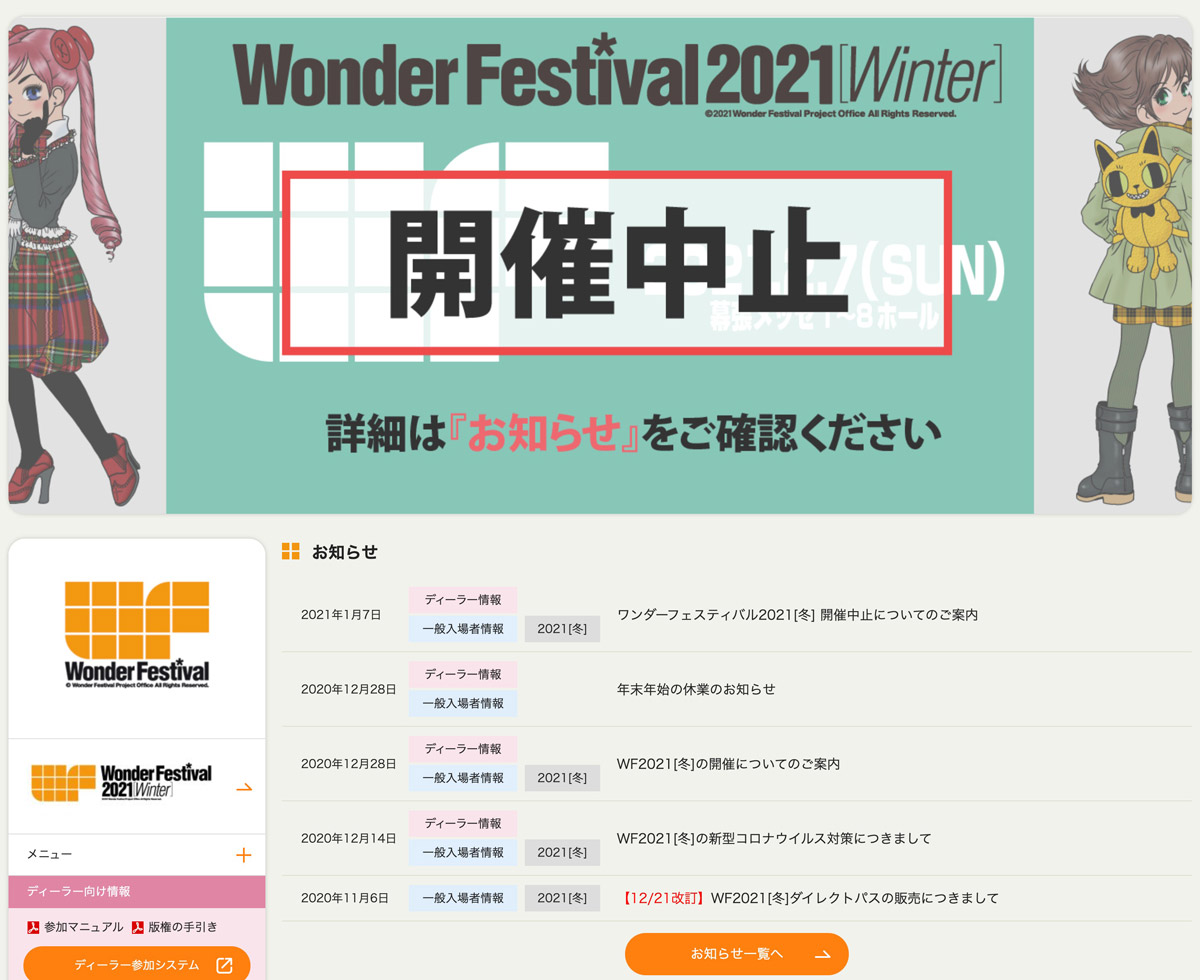 ワンダーフェスティバル2021[冬]緊急事態宣言で開催中止