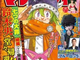 「黙示録の四騎士」第1話が掲載された週刊少年マガジン2021年第9号