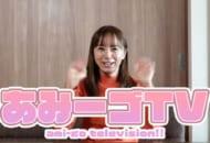 画像は鈴木亜美さん公式YouTubeチャンネルのスクリーンショットです