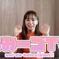 鈴木亜美がYouTubeチャンネル開設 激辛料理…